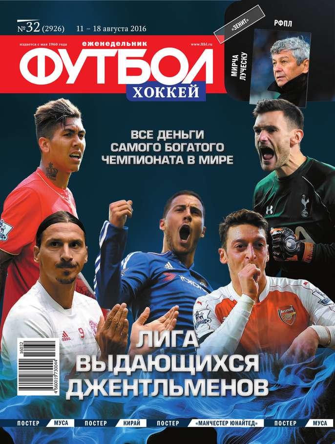 Редакция журнала Футбол. Хоккей Футбол. Хоккей 32-2016 цены