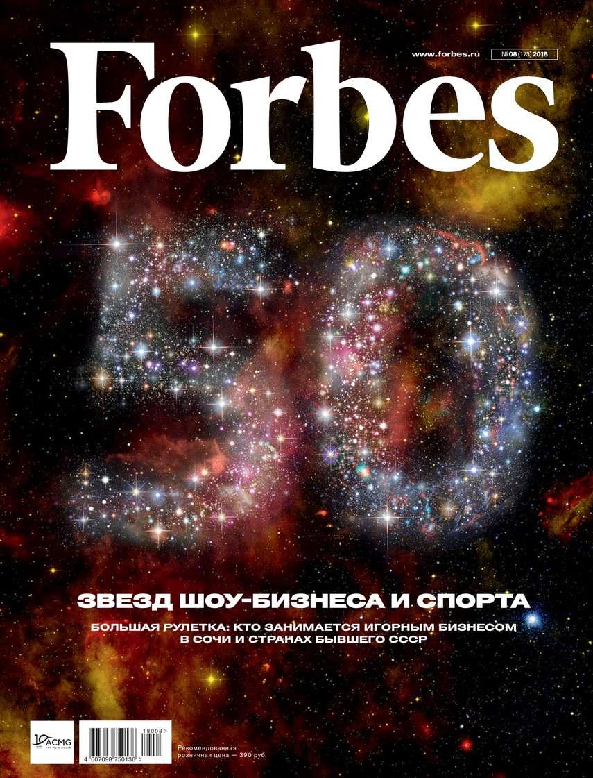 купить Редакция журнала Forbes Forbes 08-2018 недорого