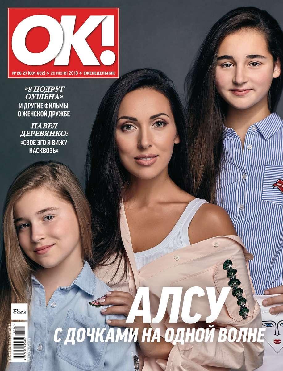 цена на Редакция журнала OK! OK! 26-27-2018