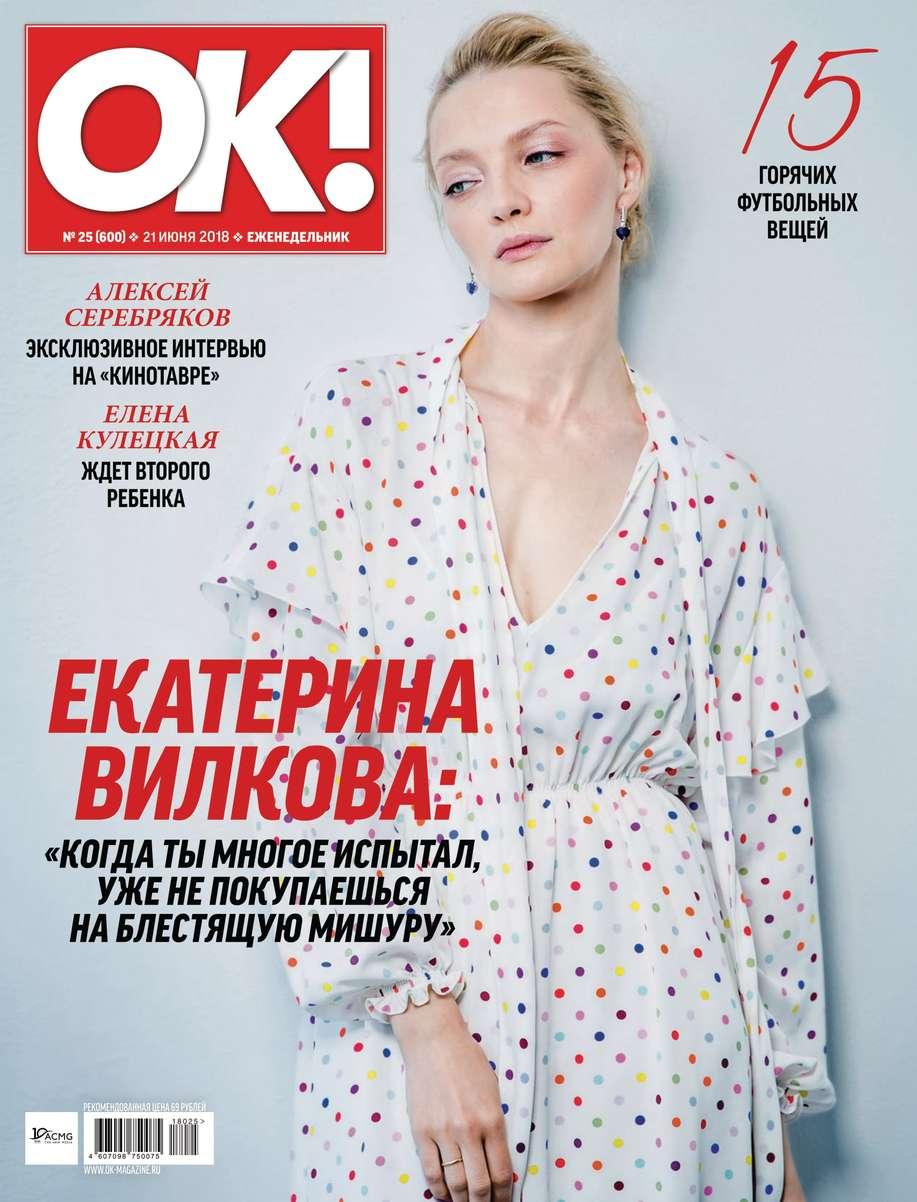 Редакция журнала OK! OK! 25-2018 редакция журнала ok ok 25 2018