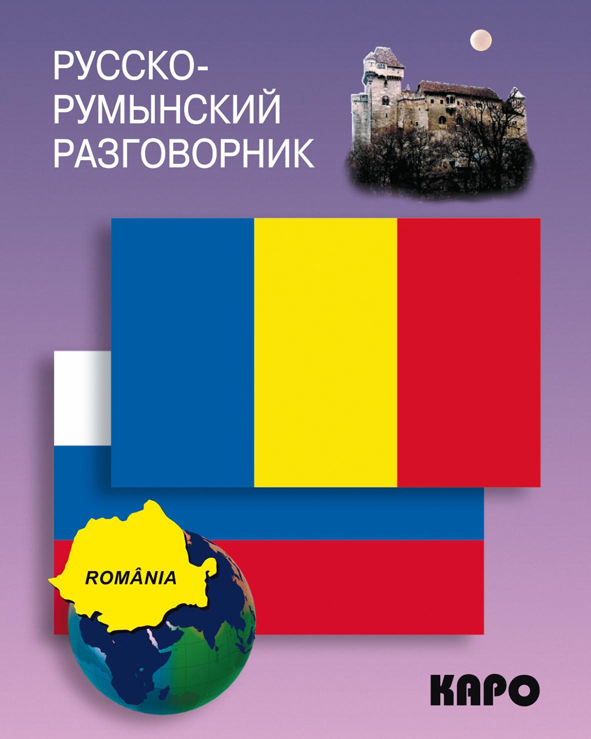 Отсутствует Русско-румынский разговорник отсутствует русско иврит разговорник