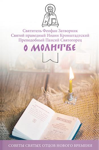 cвятой праведный Иоанн Кронштадтский О молитве. Советы святых отцов нового времени