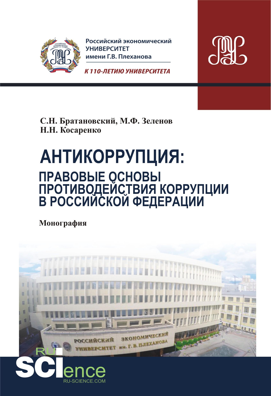 Сергей Братановский Антикоррупция: правовые основы противодействия коррупции в Российской Федерации