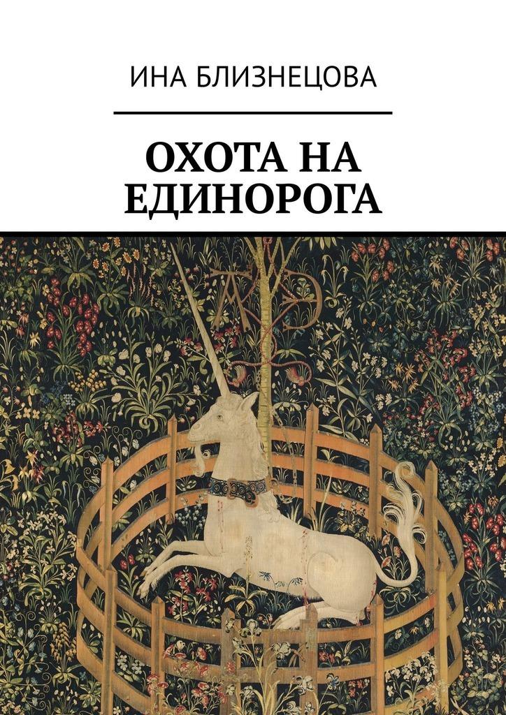 Ина Близнецова Охота на Единорога loose tapestries loose tapestries n h s
