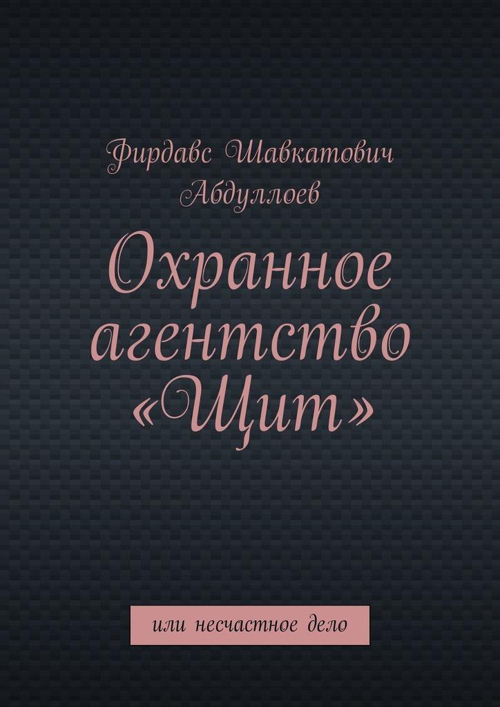 Фирдавс Шавкатович Абдуллоев Охранное агентство «Щит». Или несчастное дело что я видел
