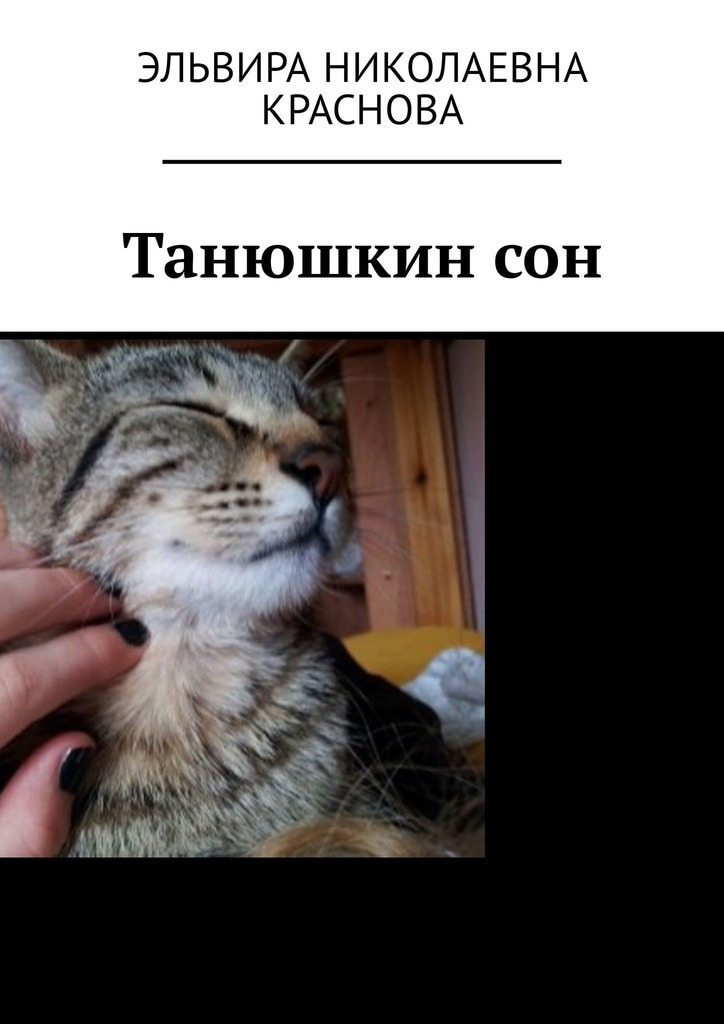 Эльвира Николаевна Краснова Танюшкин сон. Стихи для детей