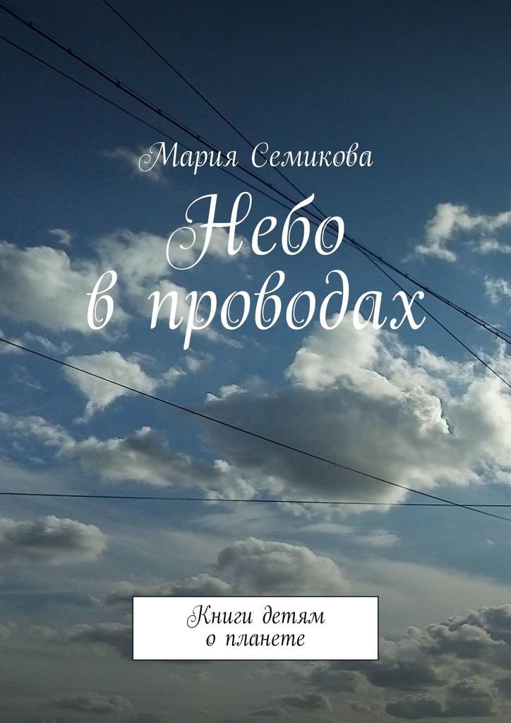Мария Семикова Небо в проводах. Книги детям о планете