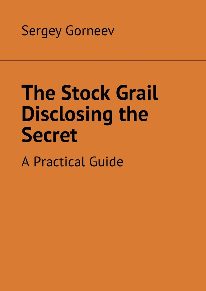 Sergey Vladimirovich Gorneev The Stock Grail Disclosing the Secret. A Practical Guide new in stock skb30 02a1