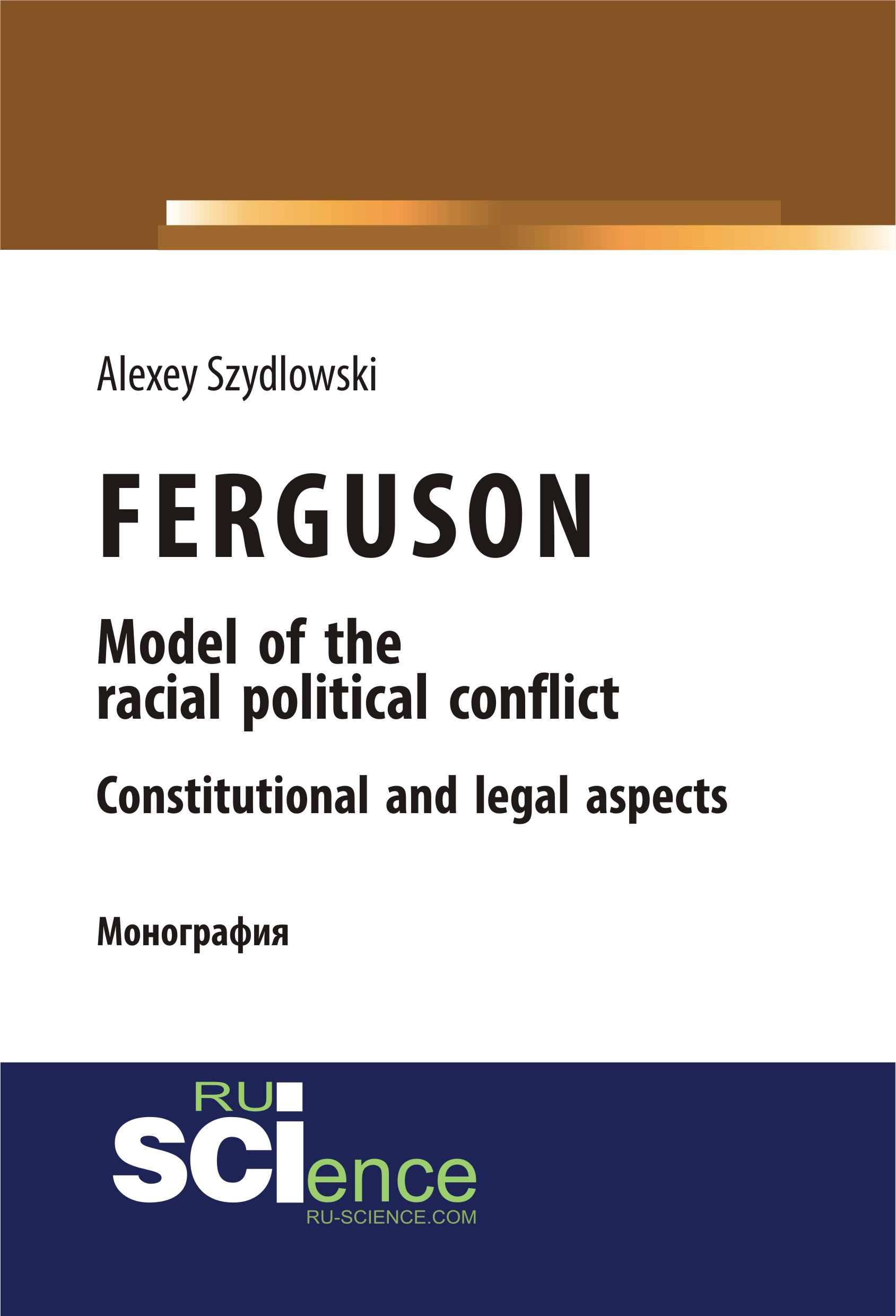 Alexey Szydlowski FERGUSON. Model of the racial political conflict. Constitutional and legal aspects the racial economy of science