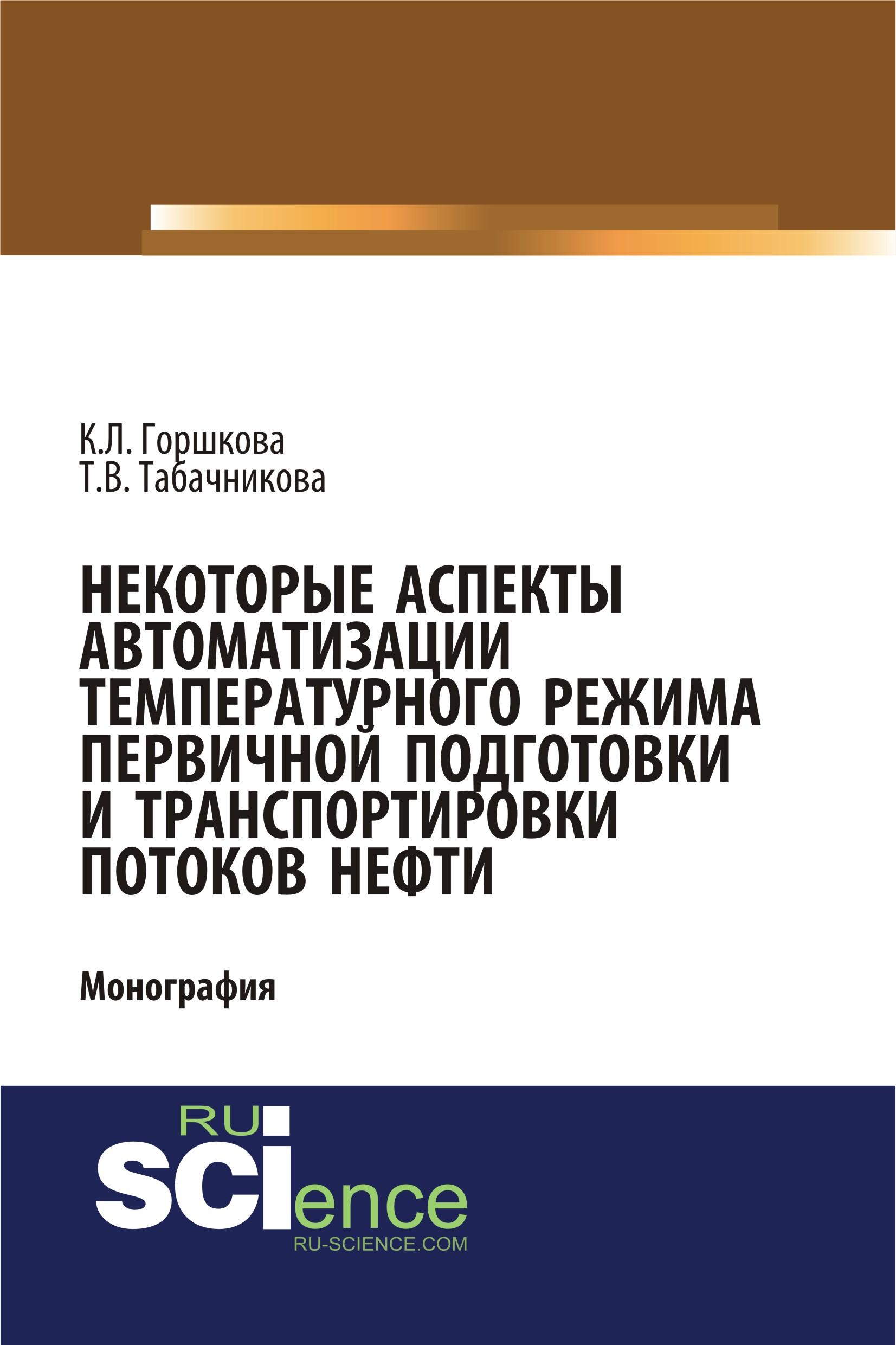 Т. В. Табачникова Некоторые аспекты автоматизации температурного режима первичной подготовки и транспортировки потоков нефти