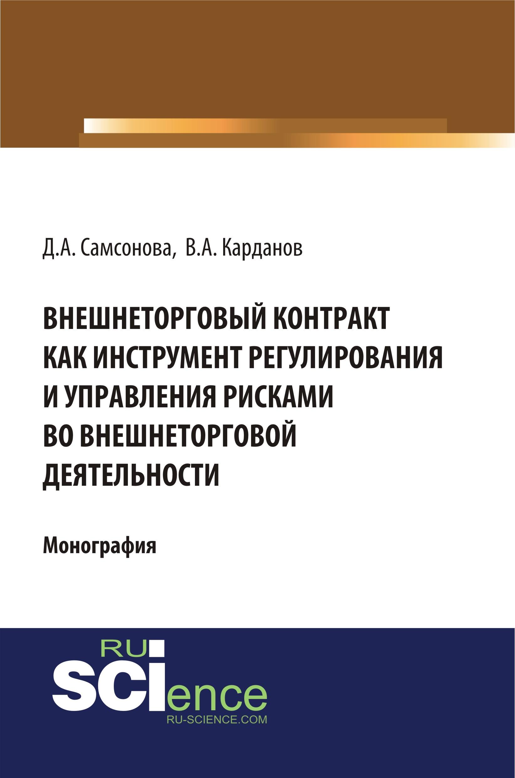 В. А. Карданов Внешнеторговый контракт как инструмент регулирования и управления рисками во внешнеторговой деятельности запреты и ограничения внешнеторговой деятельности