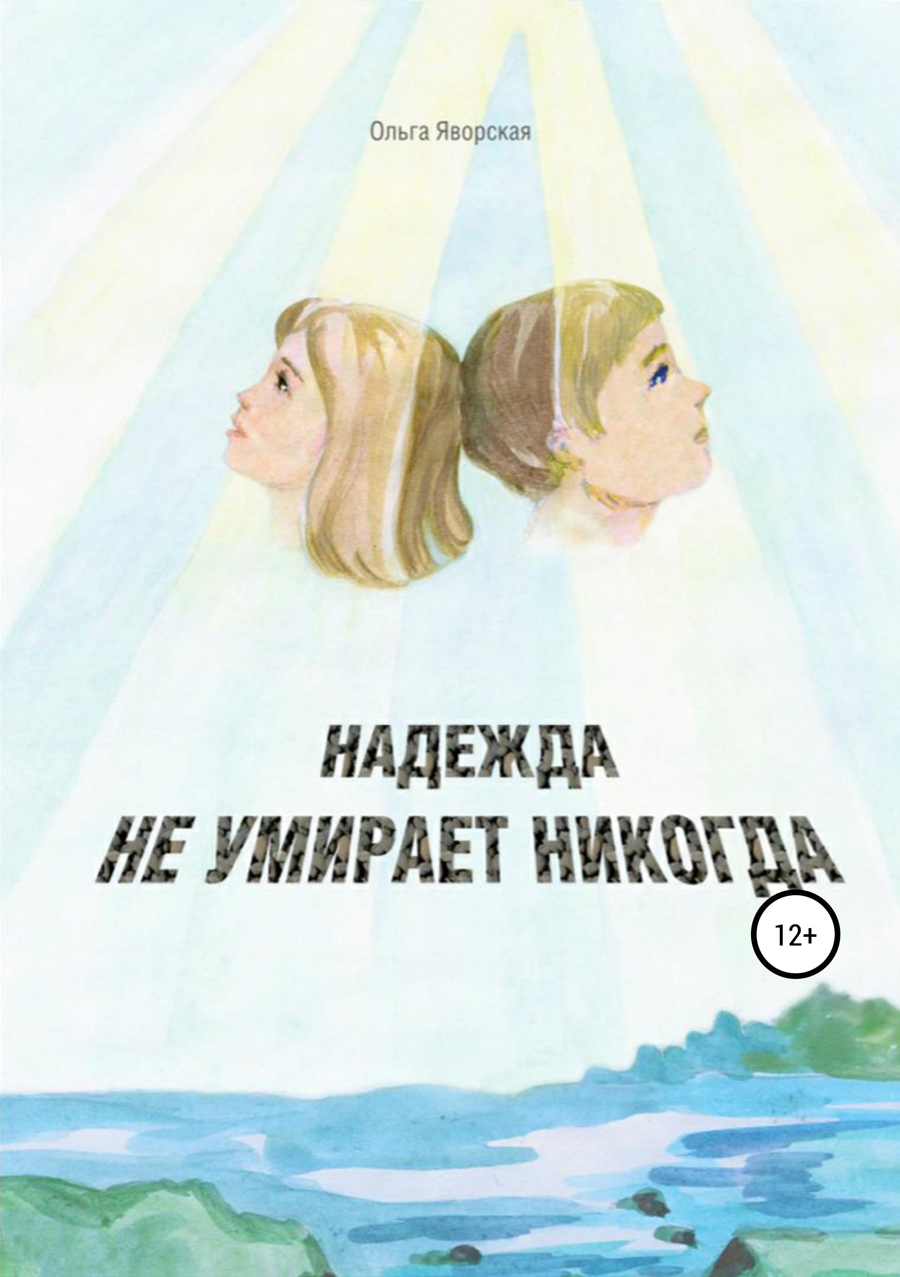 Ольга Владимировна Яворская Надежда не умирает никогда
