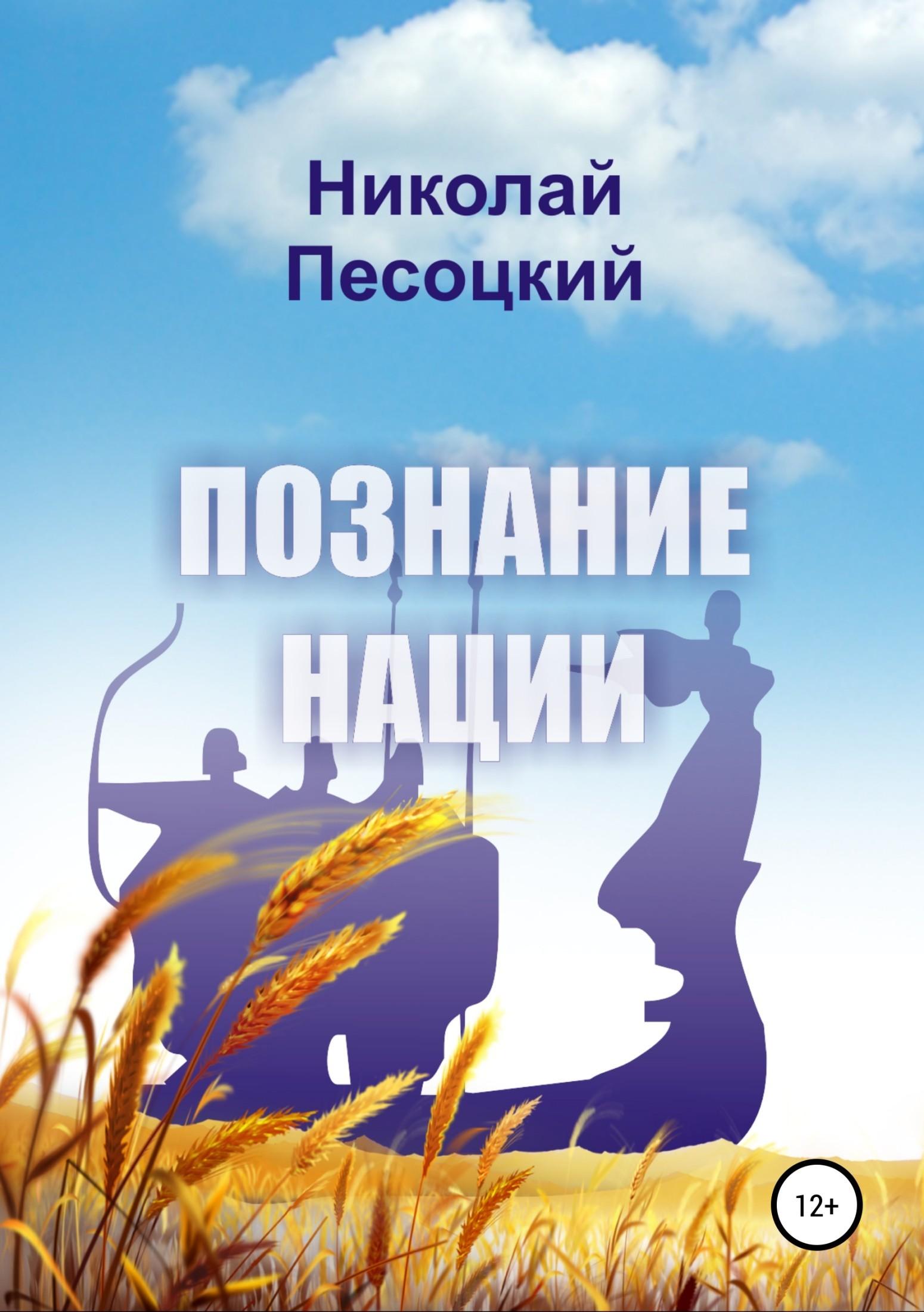 Николай Песоцкий Познание нации книги эксмо да скифы мы откуда есть пошла русская земля