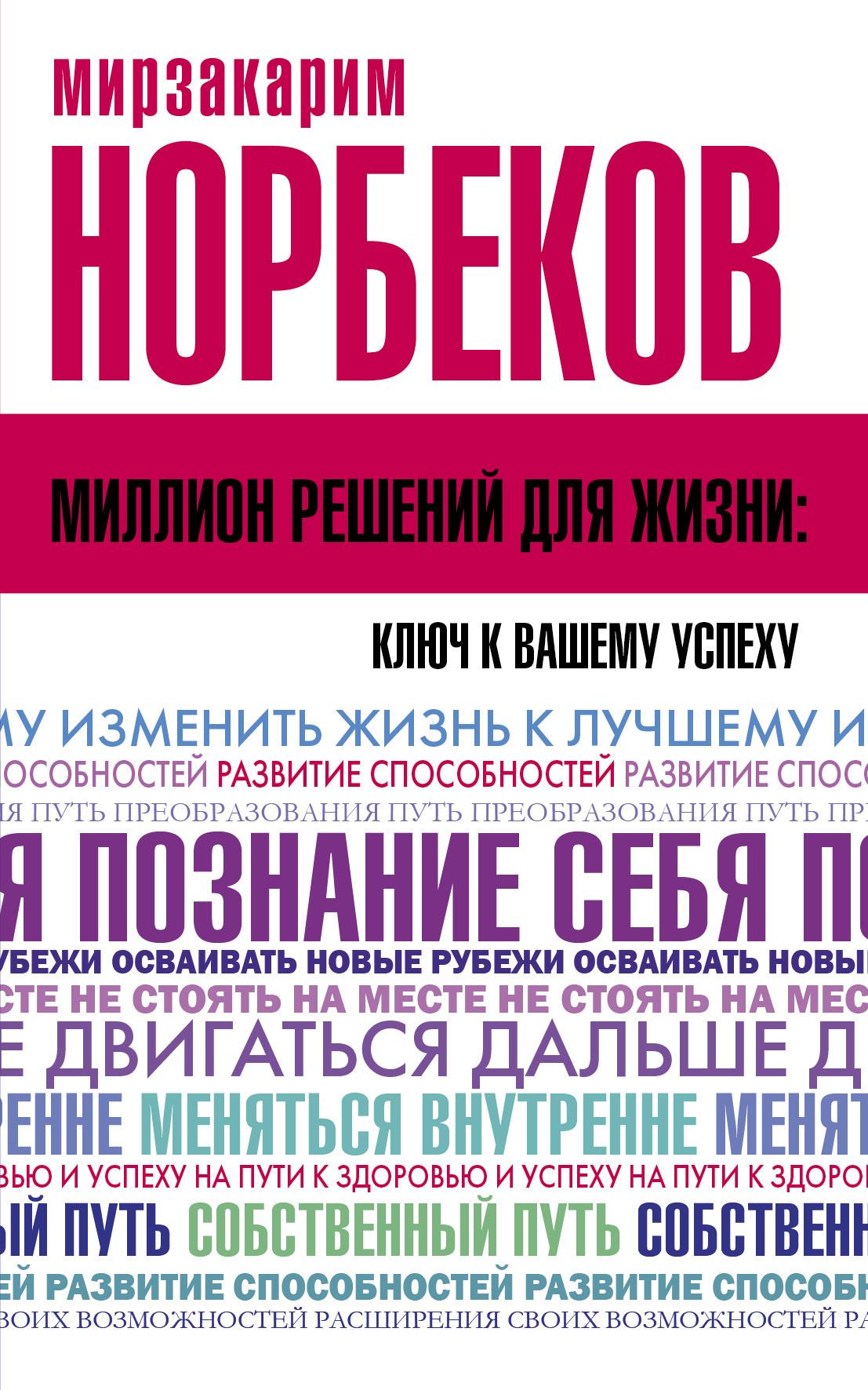все цены на Мирзакарим Норбеков Миллион решений для жизни: ключ к вашему успеху онлайн