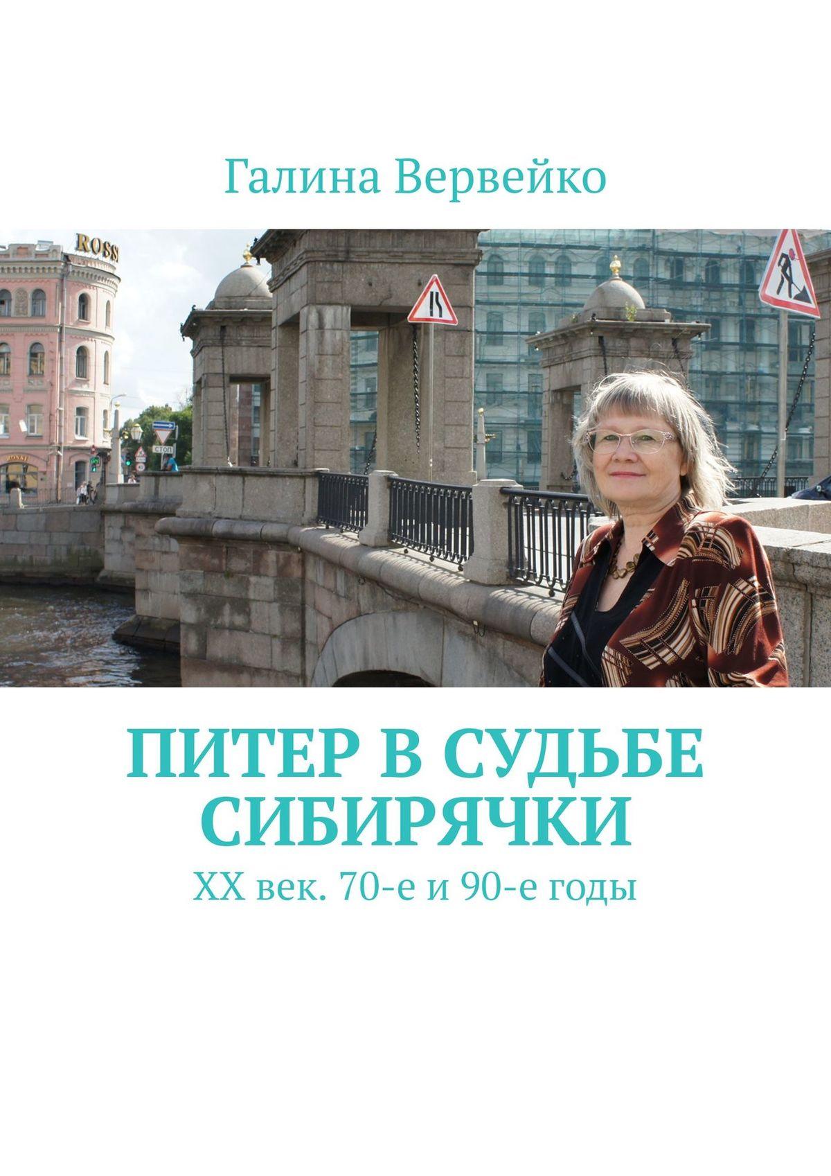 Галина Вервейко Питер в судьбе сибирячки. ХХвек. 70-е и90-егоды цена 2017