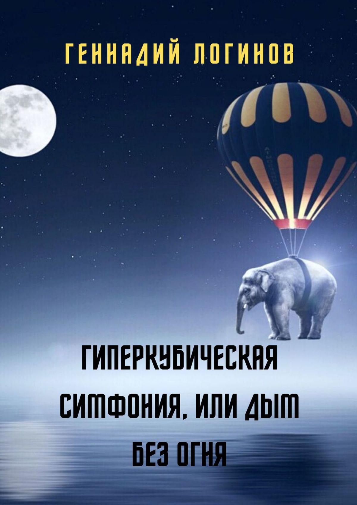 Геннадий Логинов Гиперкубическая симфония, или Дым безогня. История насон грядущий