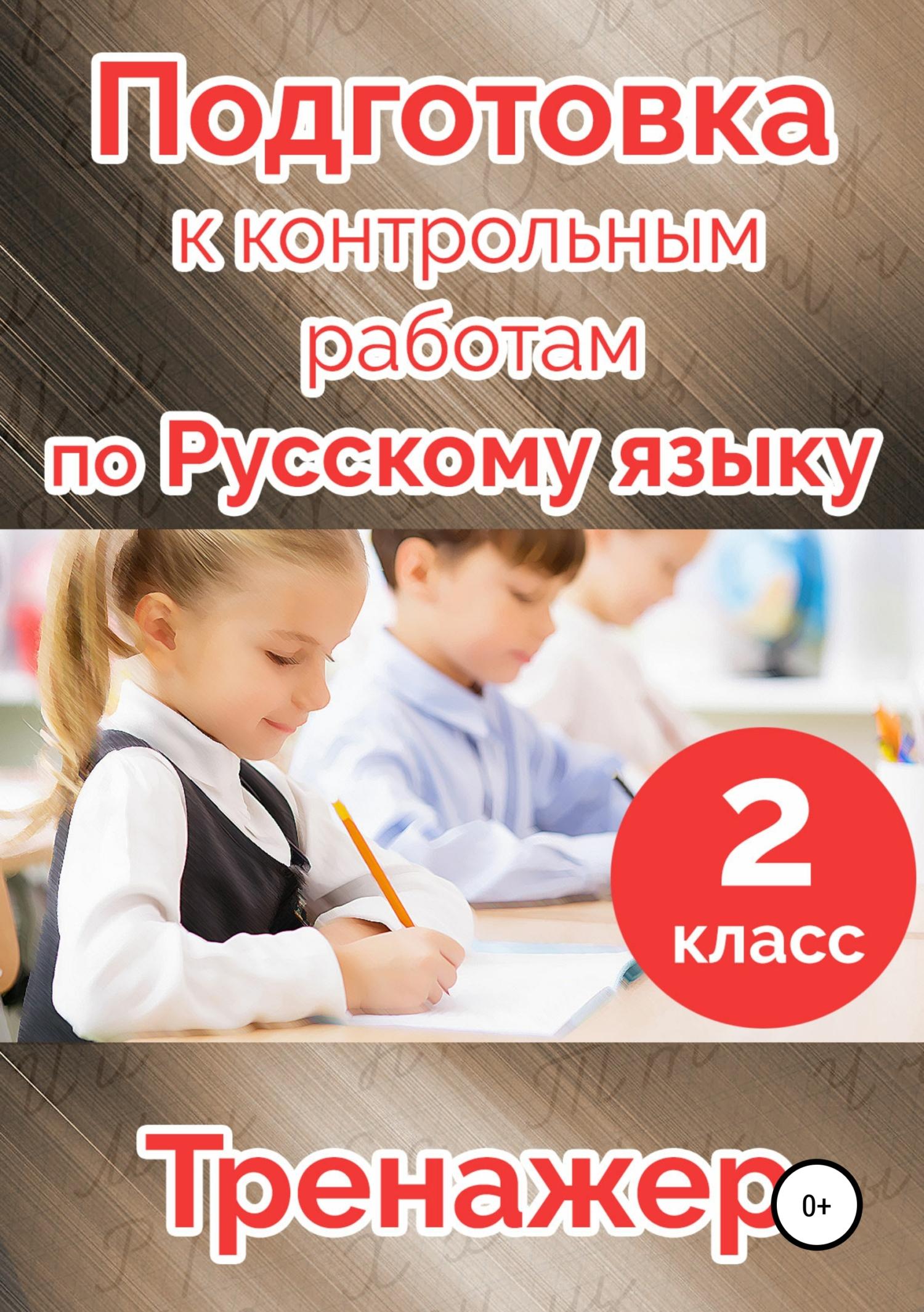 Татьяна Владимировна Векшина Подготовка к контрольным работам по русскому языку. 2 класс цены онлайн