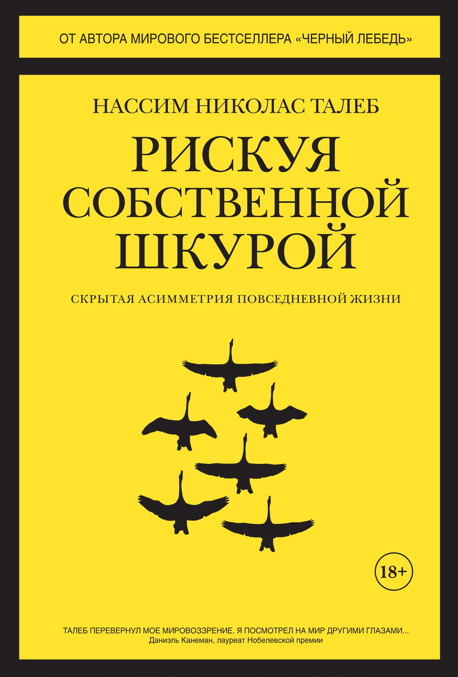 Обложка книги Рискуя собственной шкурой. Скрытая асимметрия повседневной жизни