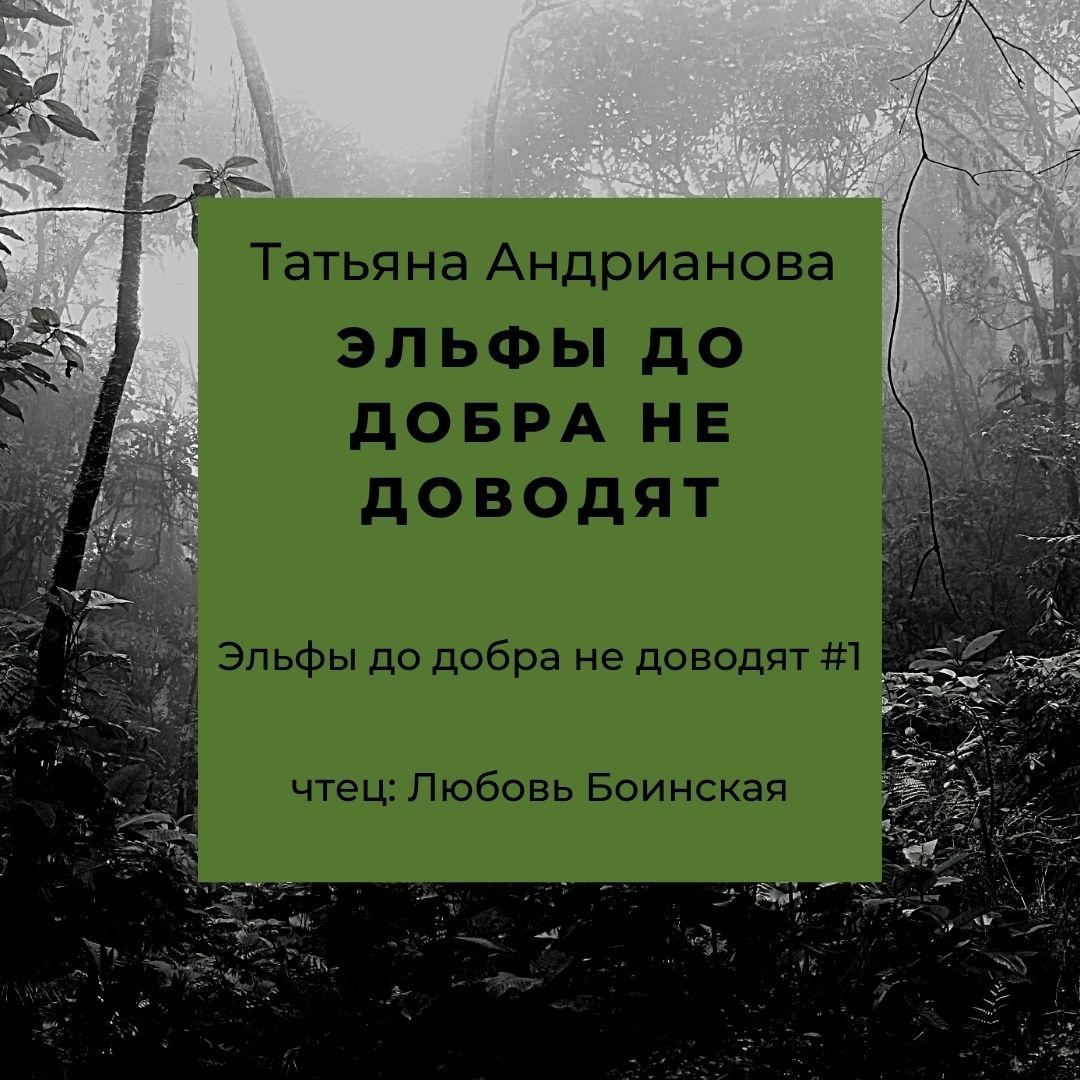 Татьяна Андрианова Эльфы до добра не доводят видеофильм если вы заблудились в лесу