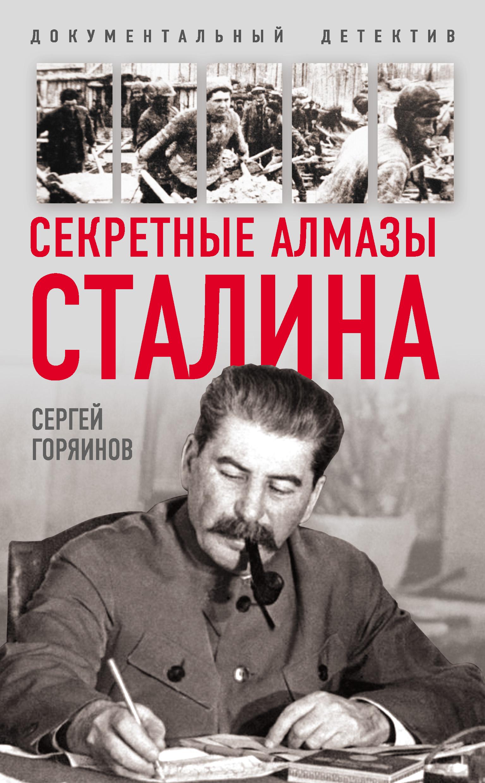 Обложка книги Секретные алмазы Сталина