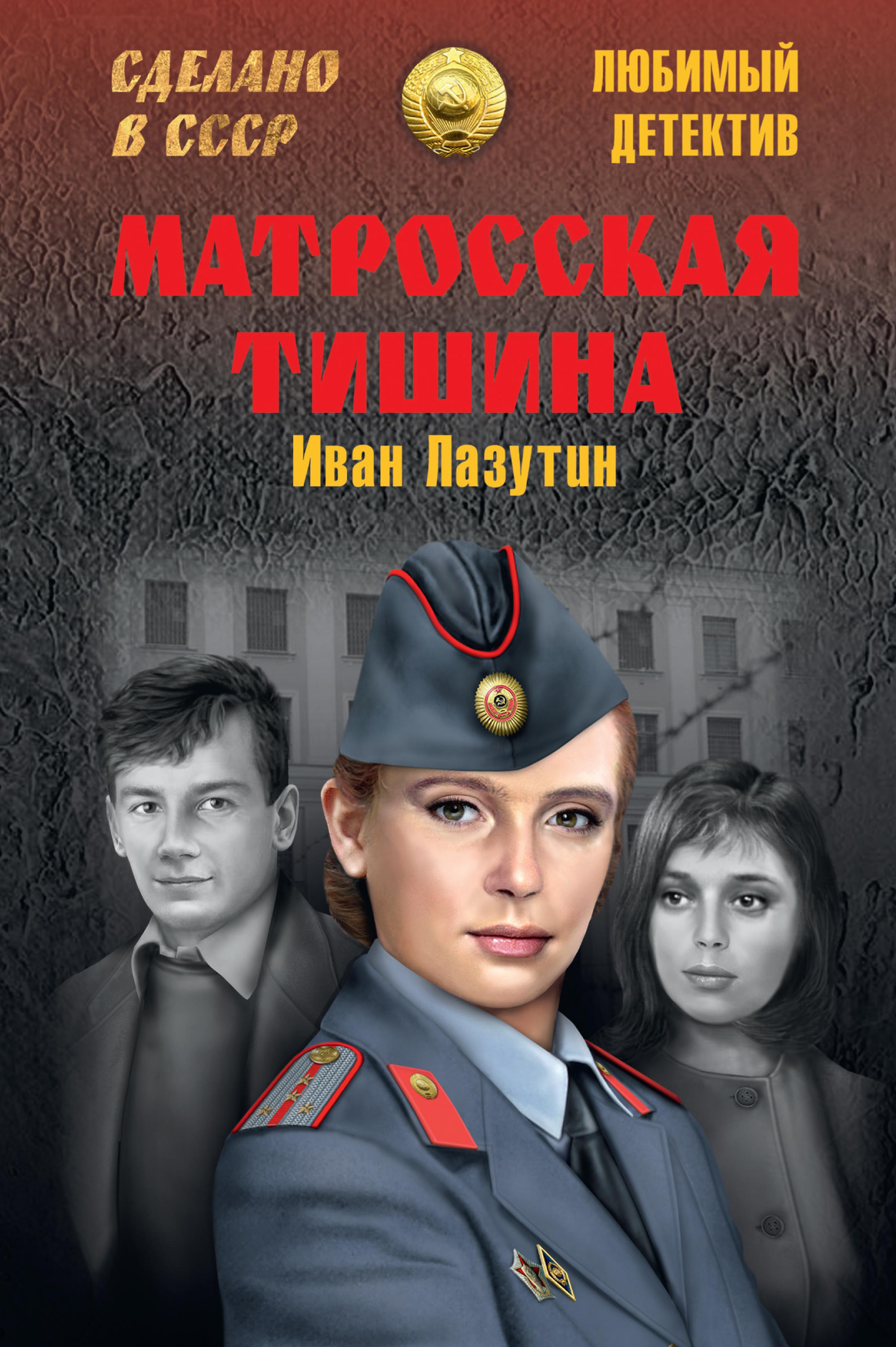 Иван Лазутин Матросская Тишина лазутин и г матросская тишина