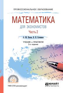 Валерий Николаевич Сотников Математика для экономистов. В 2 ч. Часть 2 2-е изд., пер. и доп. Учебник и практикум для СПО
