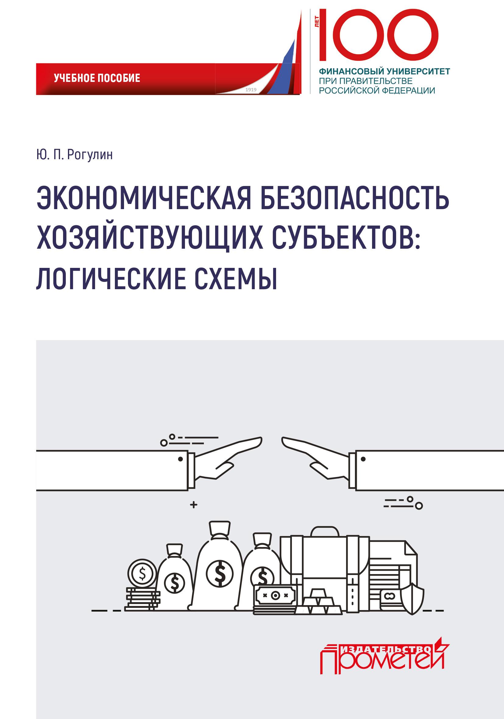 Ю. П. Рогулин Экономическая безопасность хозяйствующих субъектов. Логические схемы цена