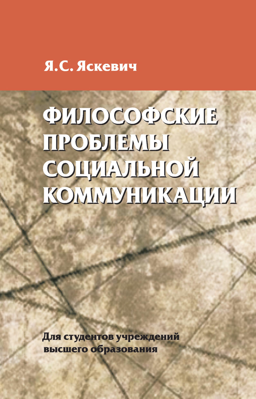 Я. С. Яскевич Философские проблемы социальной коммуникации