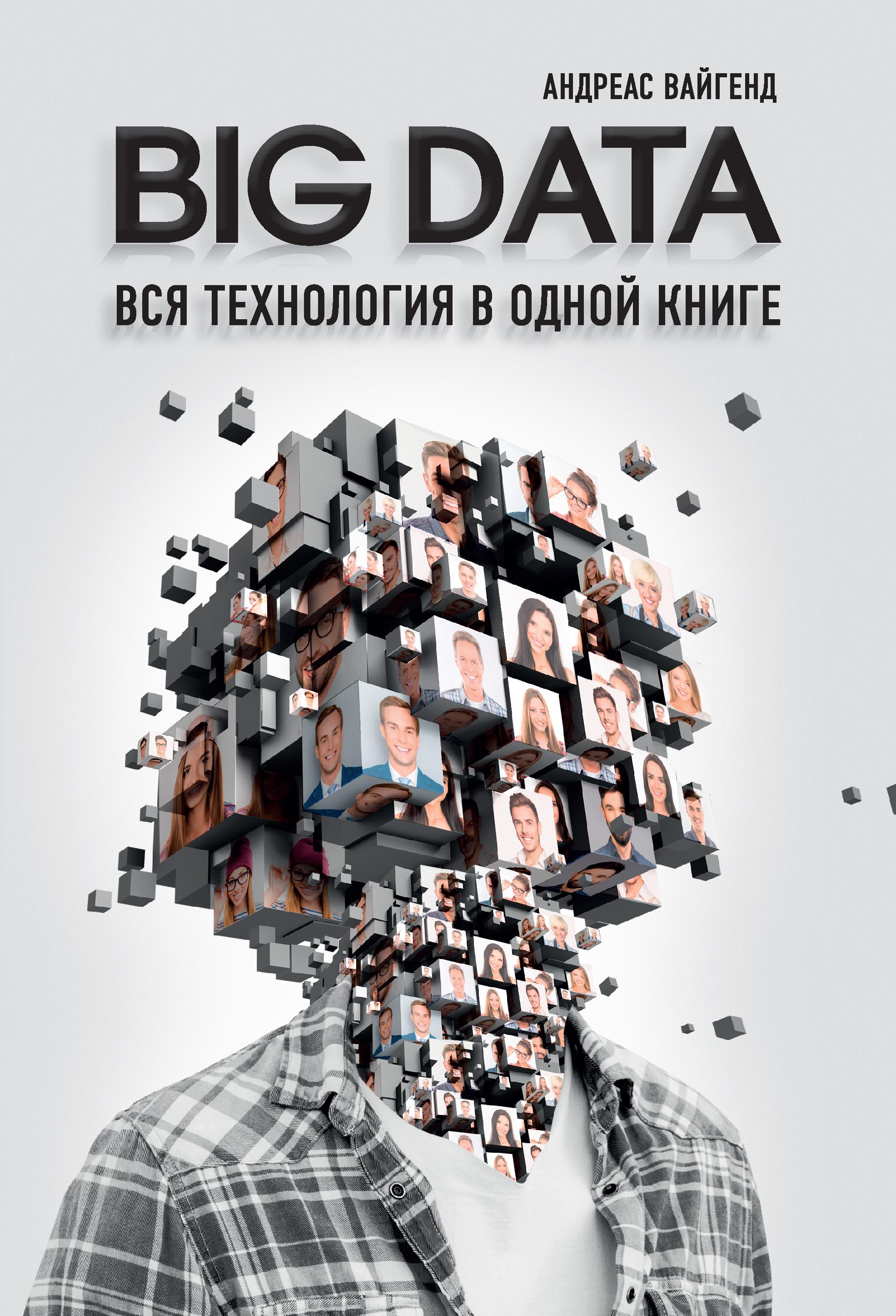 Андреас Вайгенд BIG DATA. Вся технология в одной книге андреас вайгенд big data вся технология в одной книге