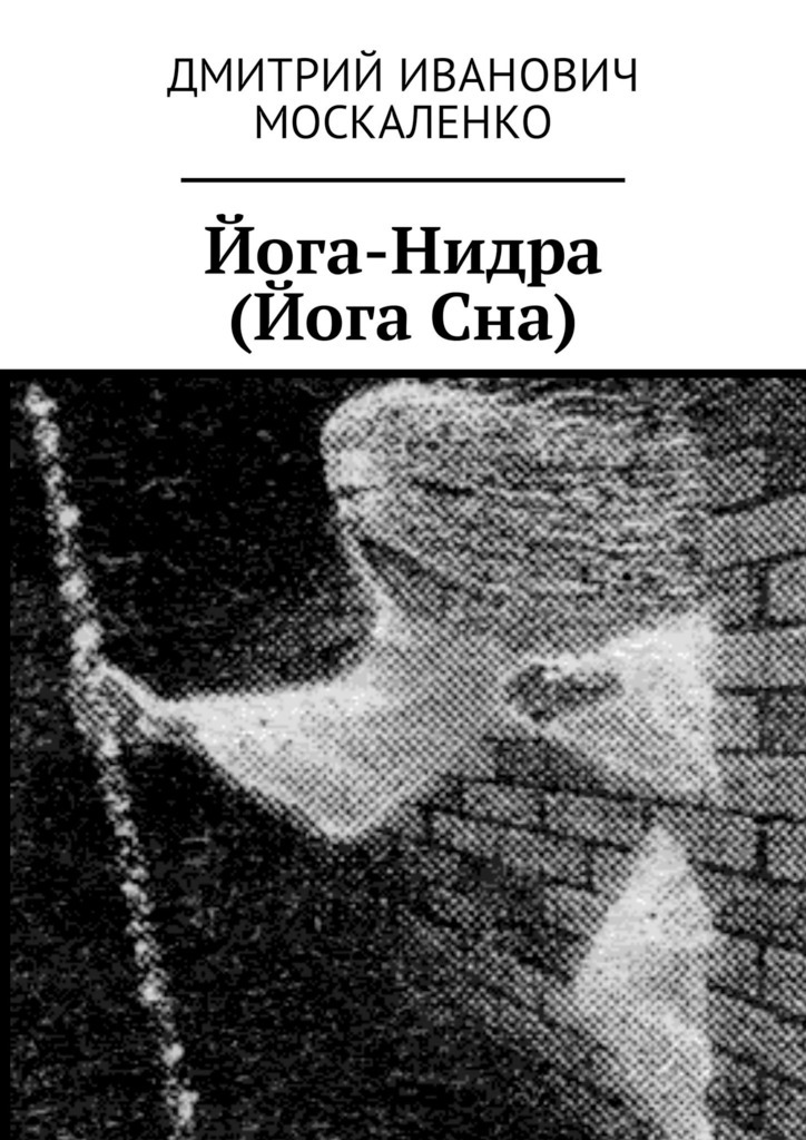 Дмитрий Иванович Москаленко Йога-Нидра (ЙогаСна)