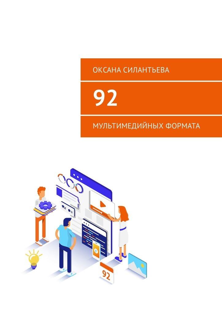 Оксана Силантьева 92 мультимедийных формата
