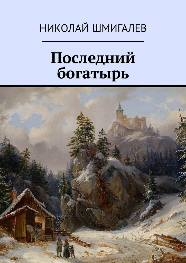 Николай Шмигалев Последний богатырь александр сивинских имя нам – легион