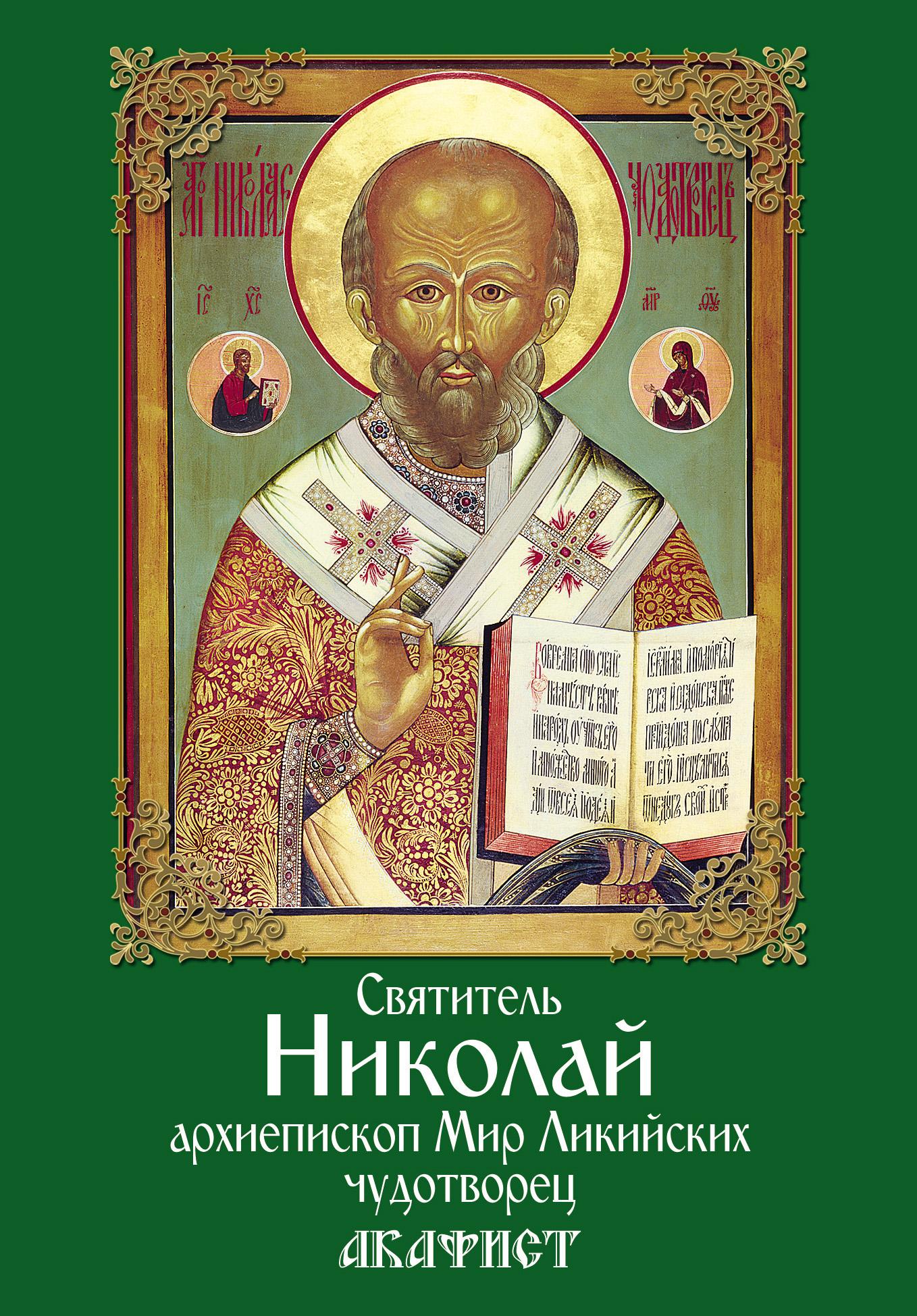 svyatitel nikolay arkhiepiskop mir likiyskikh chudotvorets akafist