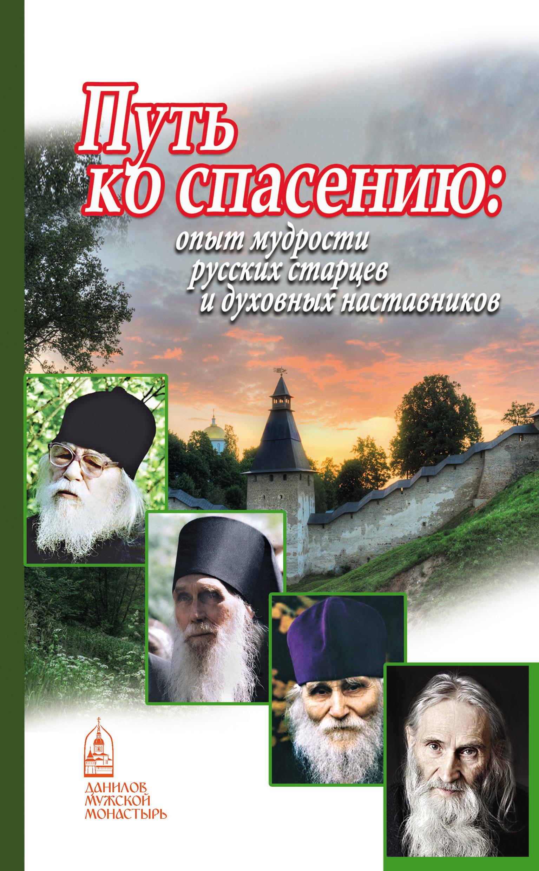Отсутствует Путь ко спасению. Опыт мудрости русских старцев и духовных наставников воробьев н путь ко спасению покаяние