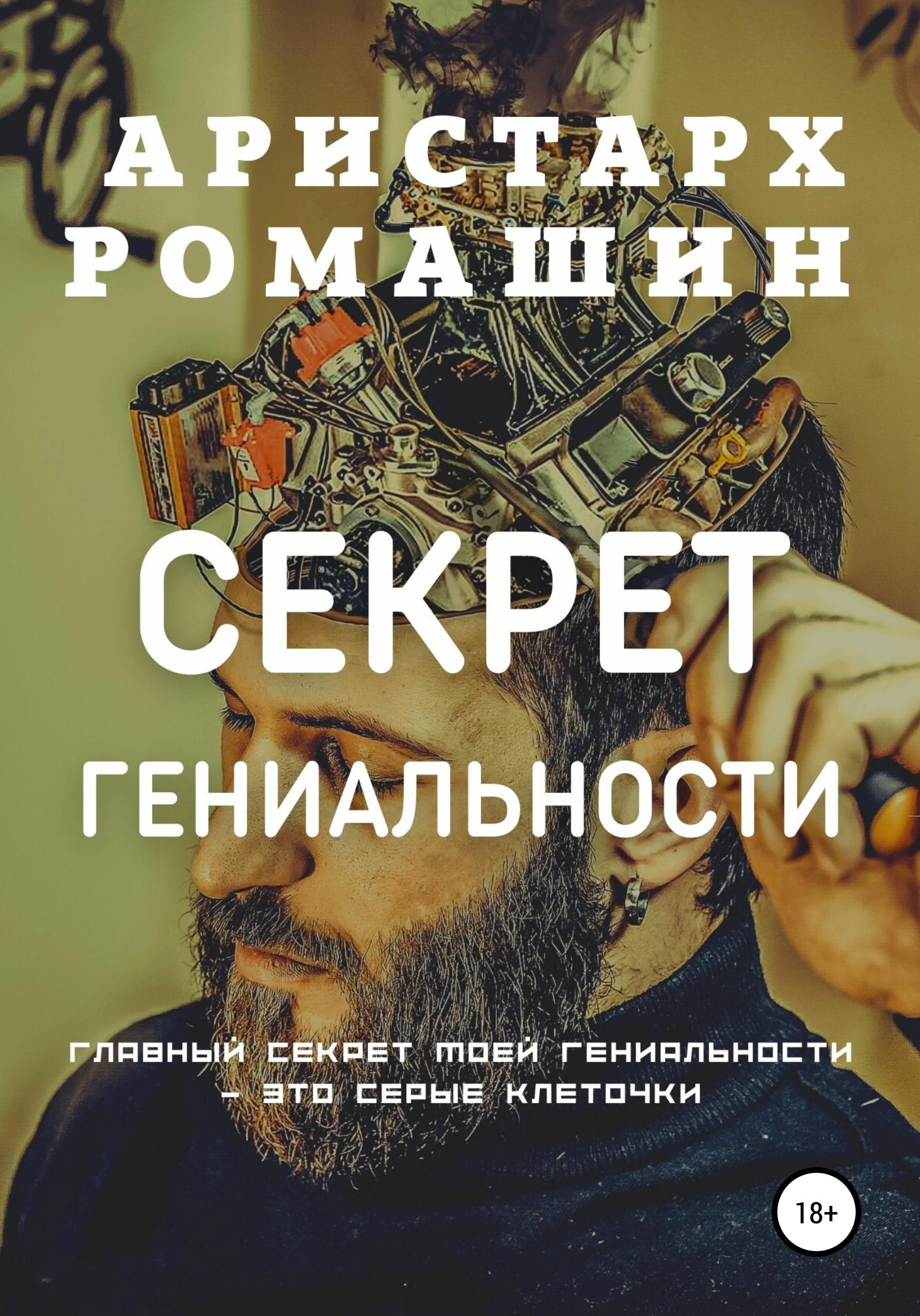 Аристарх Ромашин Секрет гениальности м аллен ошо джон альгео ширли николсон секреты мышления великий секрет величайший секрет комплект из 3 книг