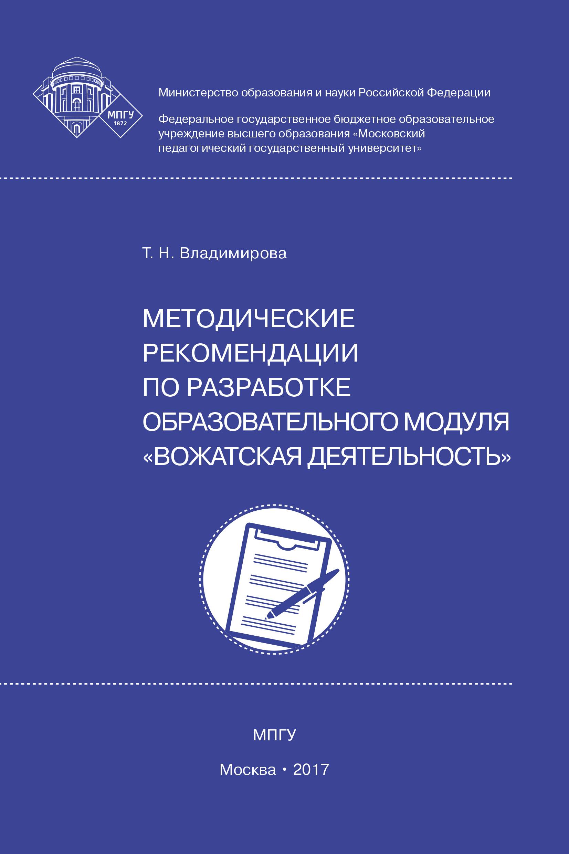Т. Н. Владимирова Методические рекомендации по разработке образовательного модуля вожатская деятельность отсутствует методические рекомендации по разработке рабочих программ учебных дисциплин