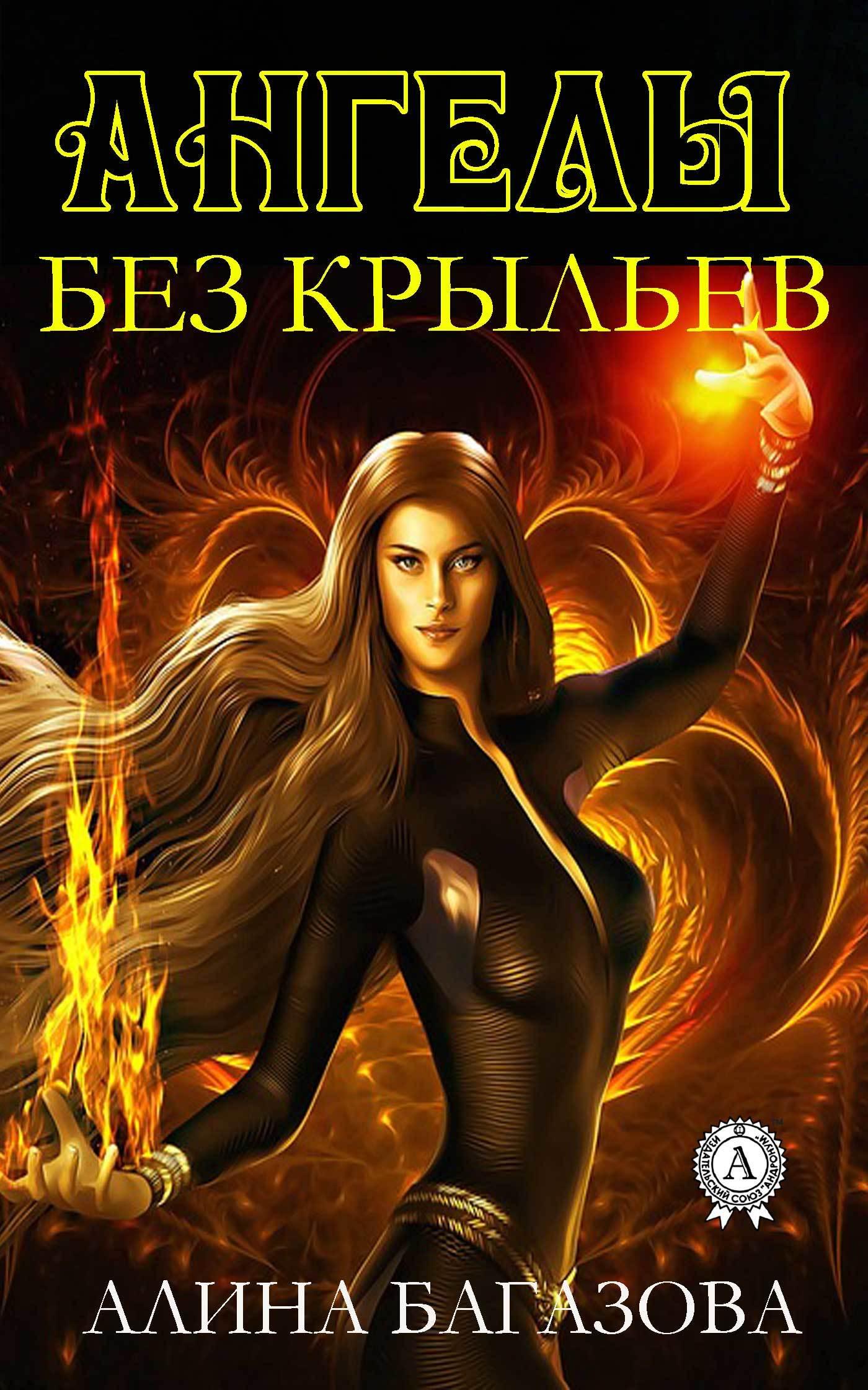 Алина Багазова Ангелы без крыльев саенко к маркетинговый детектив или ангелы и демоны продаж