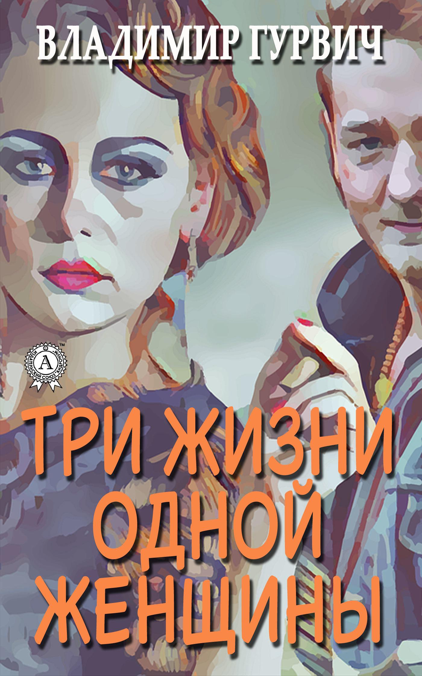 Владимир Гурвич Три жизни одной женщины моннако путевку