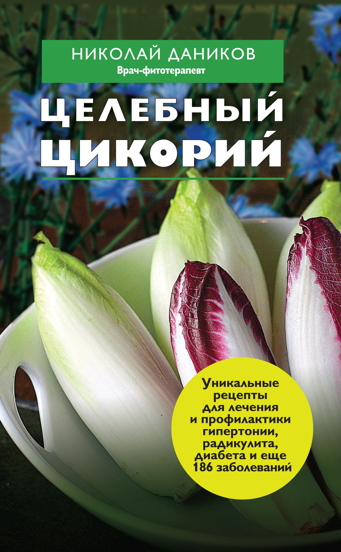 Николай Даников Целебный цикорий николай даников целебный лук