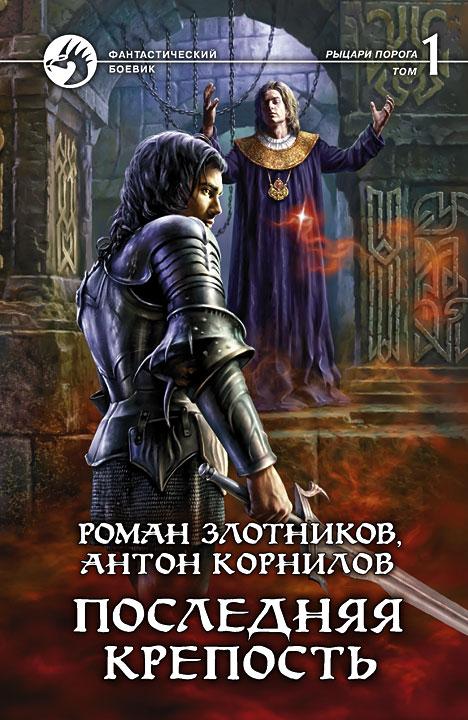 Роман Злотников Последняя крепость. Том 1 злотников роман валерьевич рыцари порога