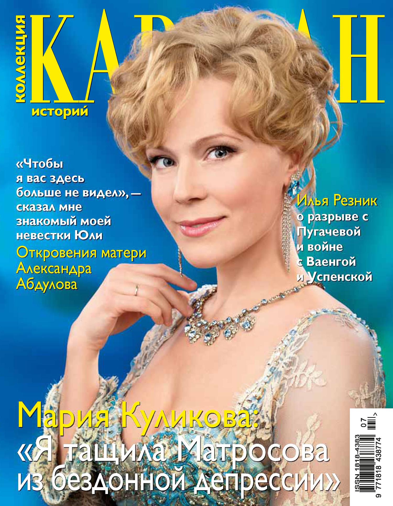Отсутствует Коллекция Караван историй №07 / июль 2012