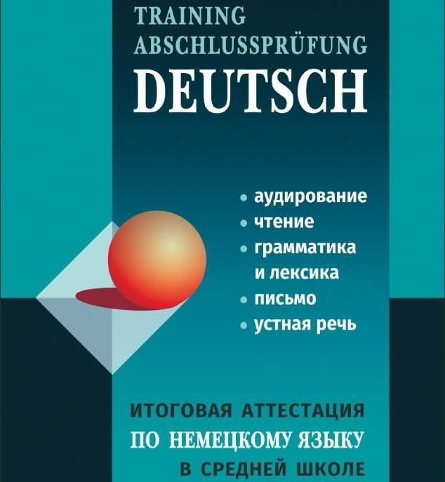 Л. К. Никитина Итоговая аттестация по немецкому языку в средней школе