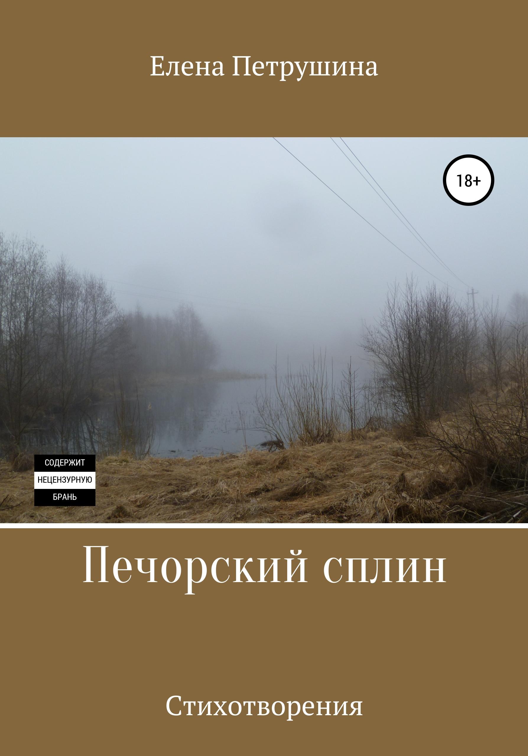 Елена Ивановна Петрушина Печорский сплин