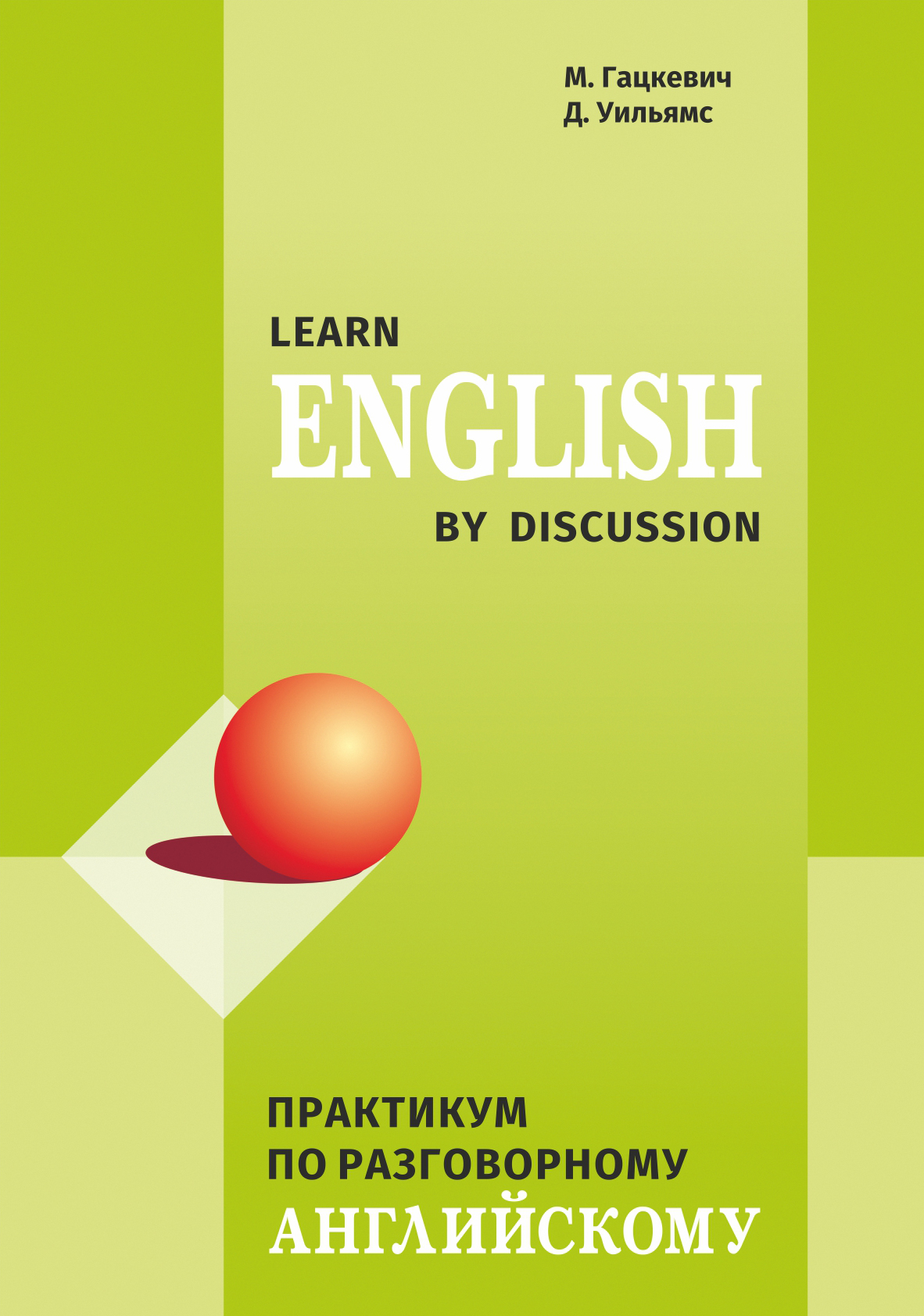 Марина Гацкевич Практикум по разговорному английскому / Learn English by Discussion