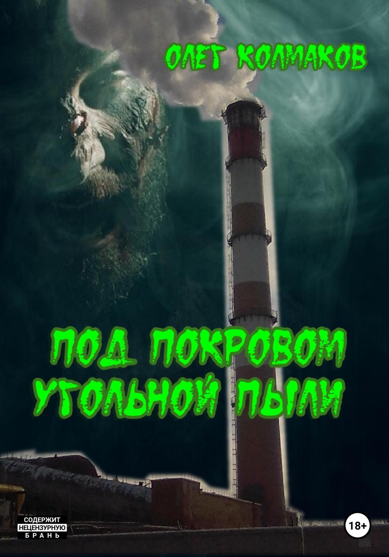Олег Колмаков Под покровом угольной пыли цена