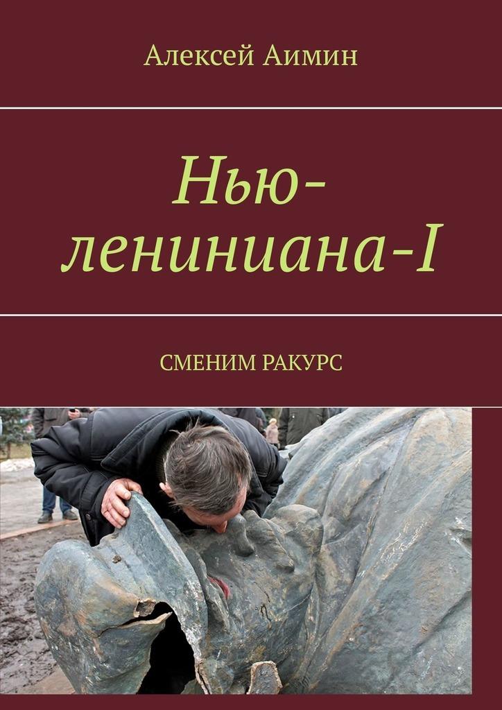 Алексей Аимин Нью-лениниана-I. Сменим ракурс