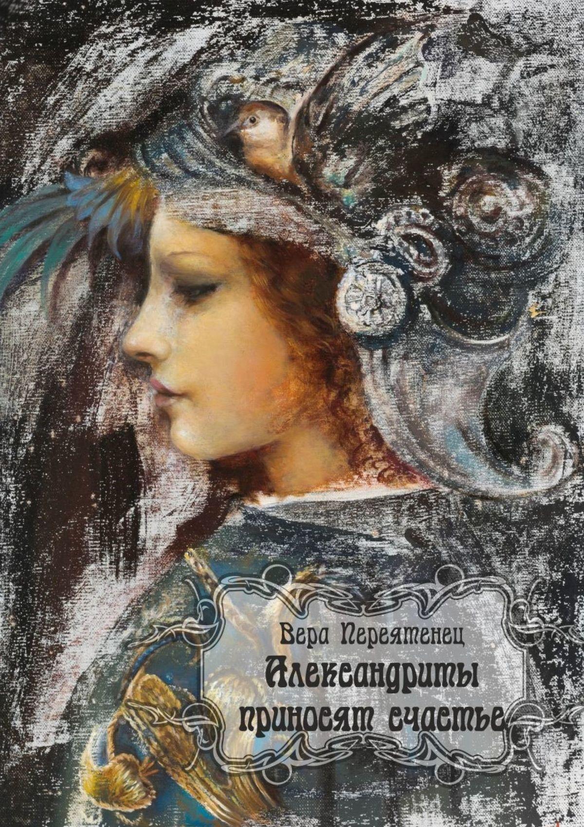 Вера Ивановна Переятенец Александриты приносят счастье цена
