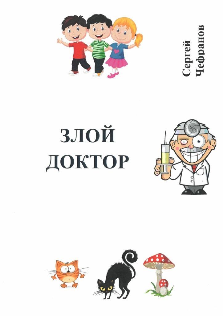 Сергей Чефранов Злой доктор сергей чефранов злой доктор