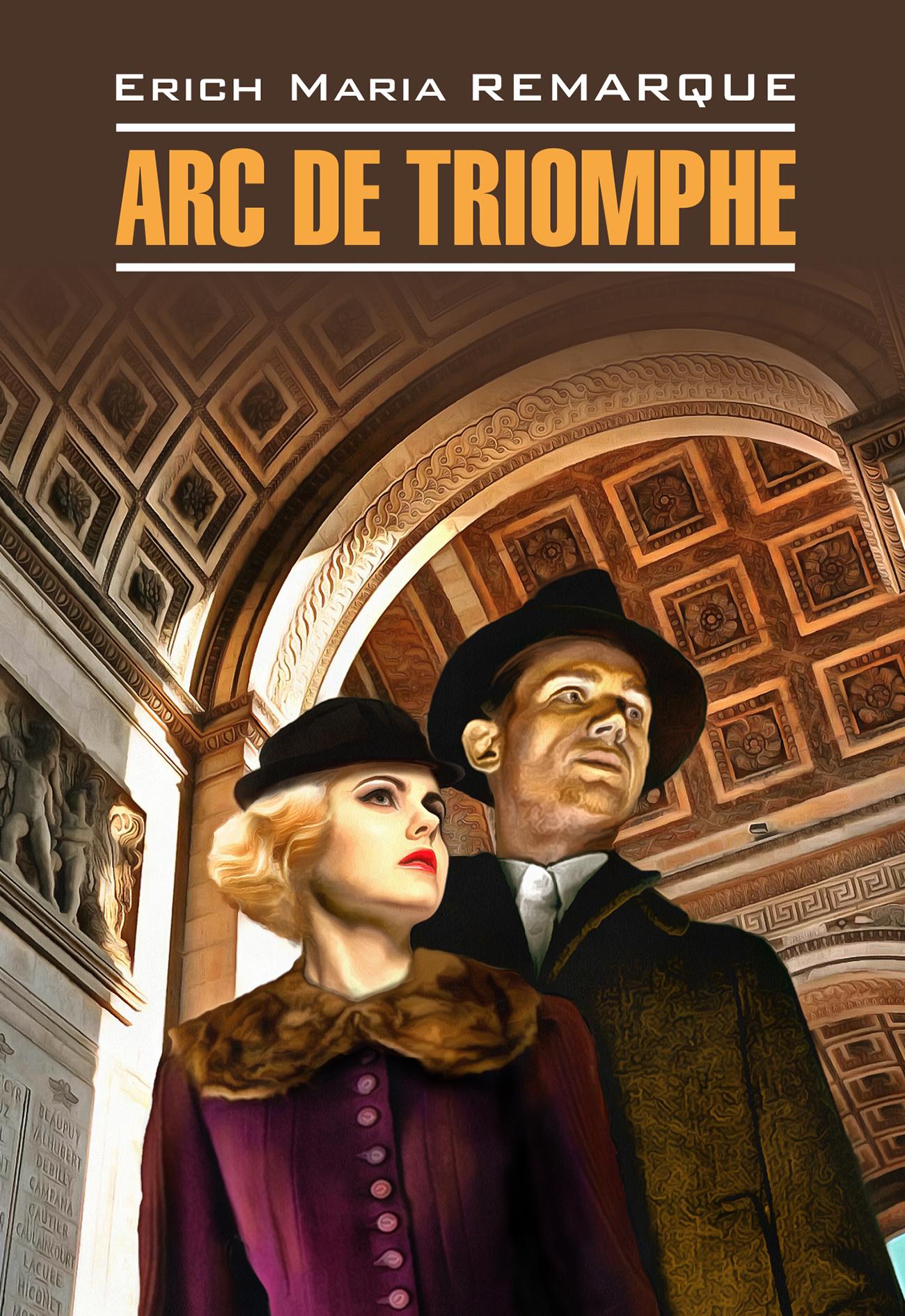 лучшая цена Эрих Мария Ремарк Arc de Triomphe / Триумфальная арка. Книга для чтения на немецком языке