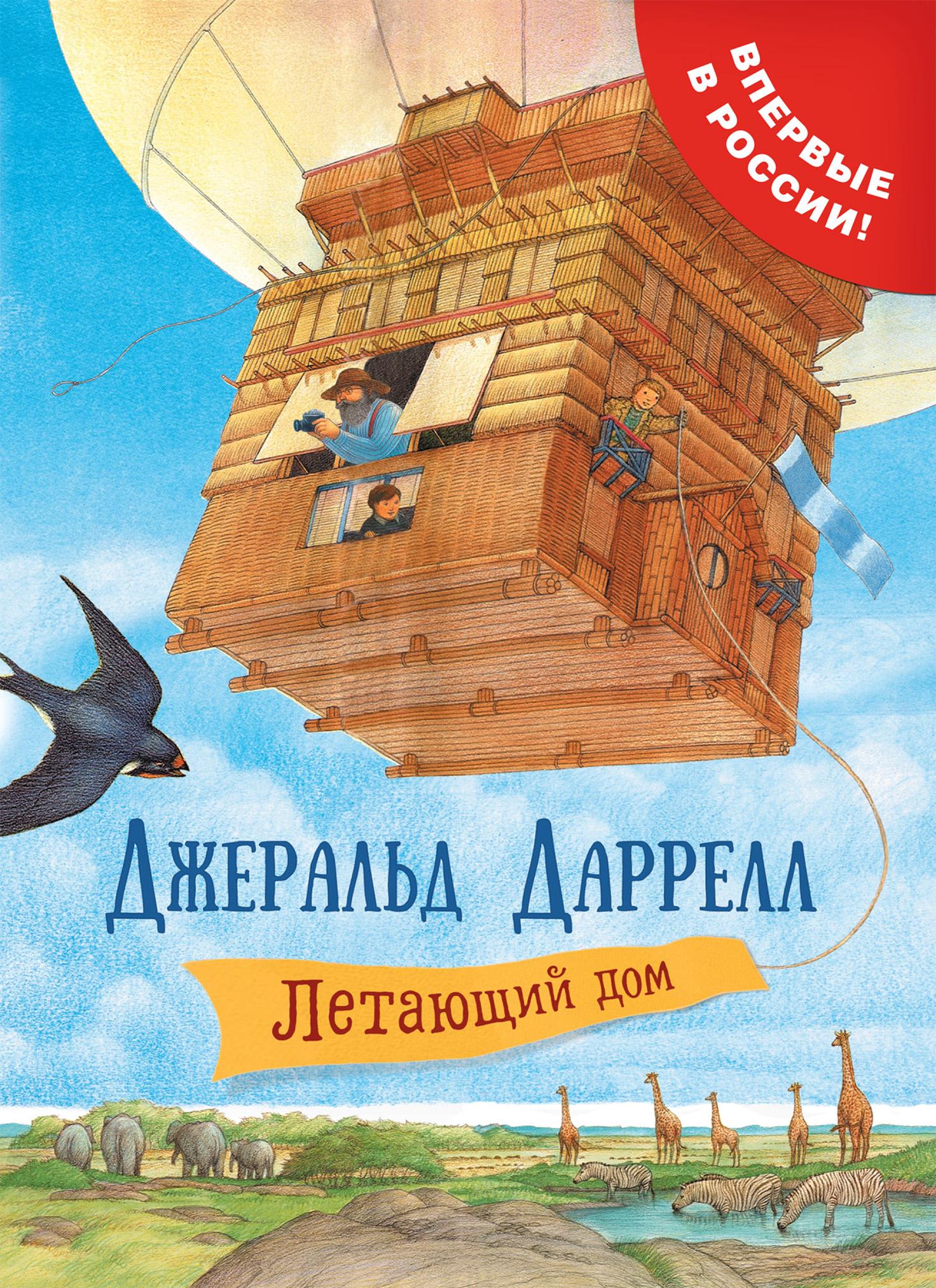 letayushchiy dom